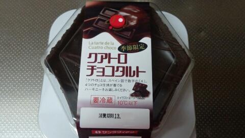 クアトロチョコタルト①
