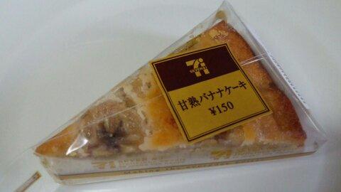 甘熟バナナケーキ①