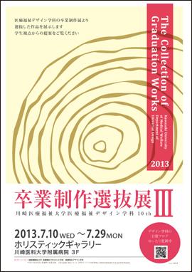 20130712-1.jpg