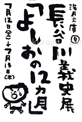 hasegawa_20130410185437.jpg