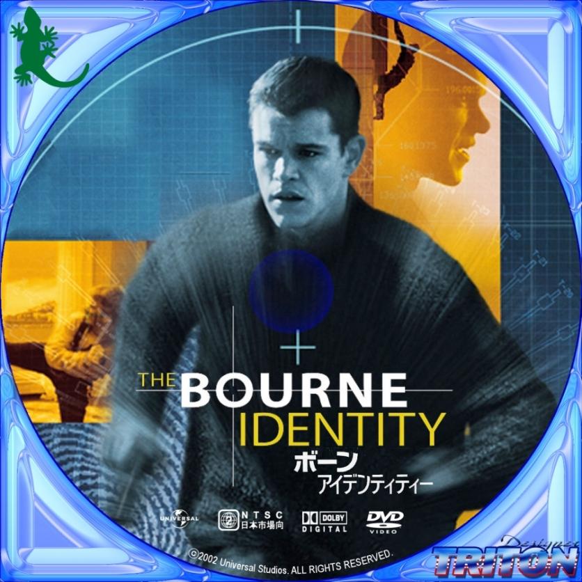 Extreme ways the bourne identity 7
