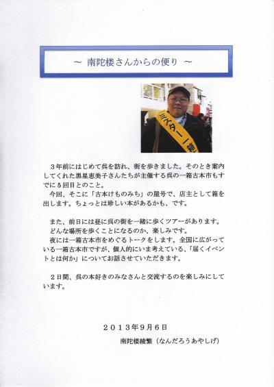 <縮小>ナンダロウさんコメント(正)_convert_20130906203804