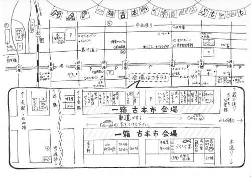 <縮小>第5回一箱古本市マップ