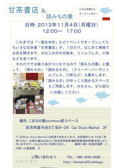 <縮小>11-4甘茶書店チラシ