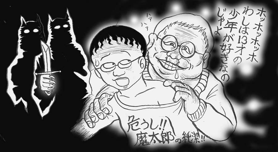 魔太郎全話紹介41