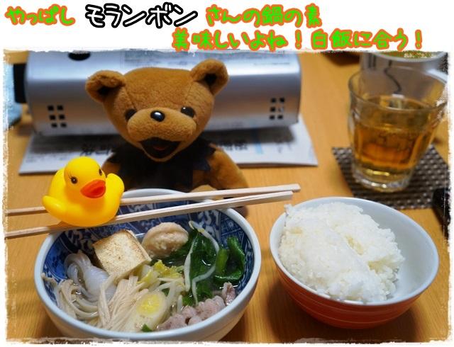 いただきまぁ~っ酢!!!