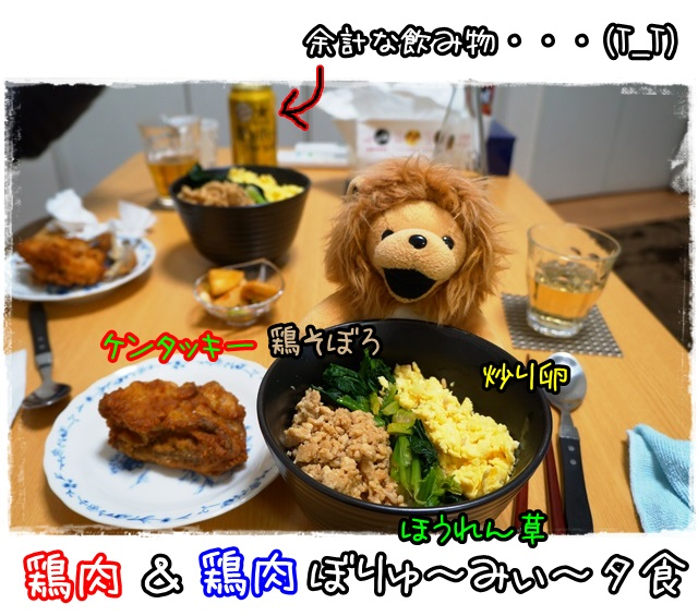 カロリーオーバー夕食鶏&鶏