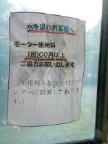 貼り紙100円
