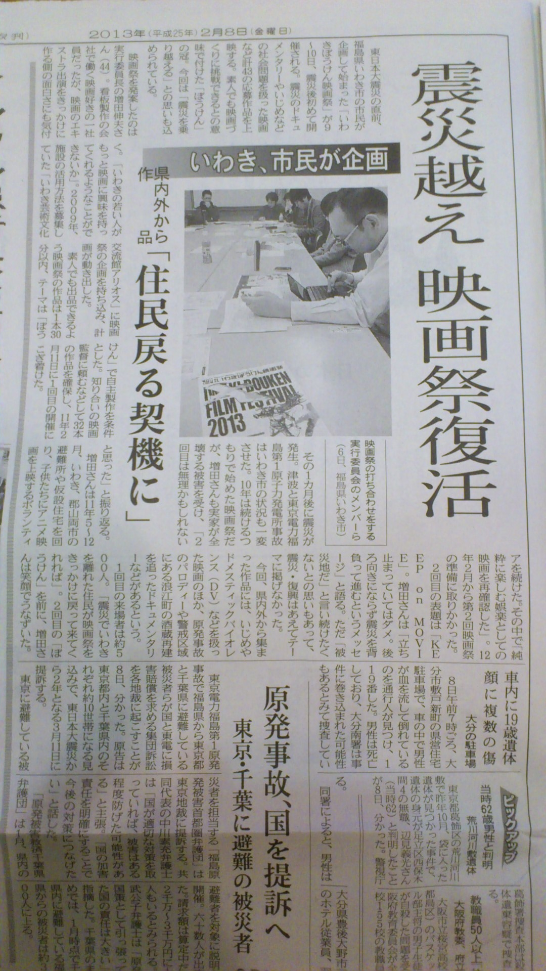 いわき新聞