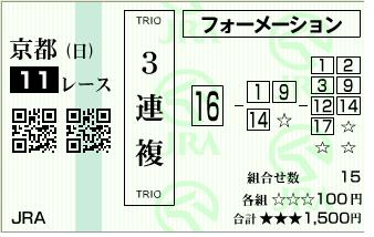 馬券(秋華賞18回)