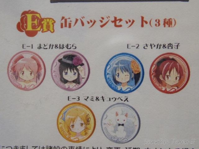http://blog-imgs-61.fc2.com/k/y/a/kyarasokuhou/animate1-365.jpg