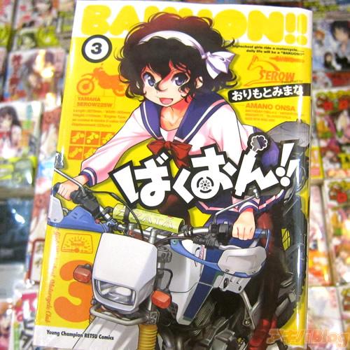 http://blog-imgs-61.fc2.com/k/y/a/kyarasokuhou/bakuon1.jpg