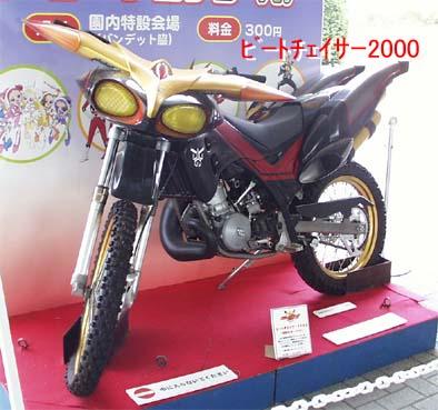 http://blog-imgs-61.fc2.com/k/y/a/kyarasokuhou/btcs2000.jpg