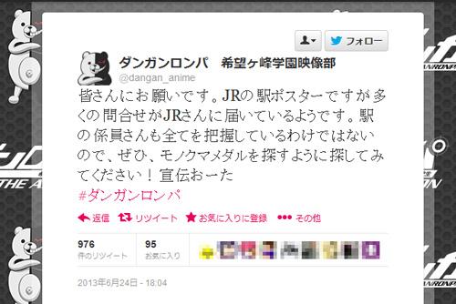 http://blog-imgs-61.fc2.com/k/y/a/kyarasokuhou/dangantwitter.jpg