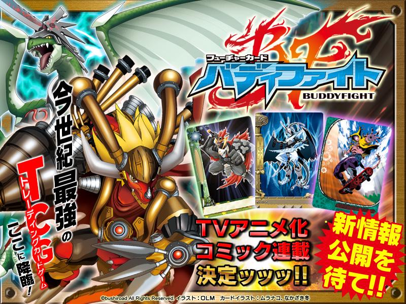 http://blog-imgs-61.fc2.com/k/y/a/kyarasokuhou/fc-buddyfight.jpg