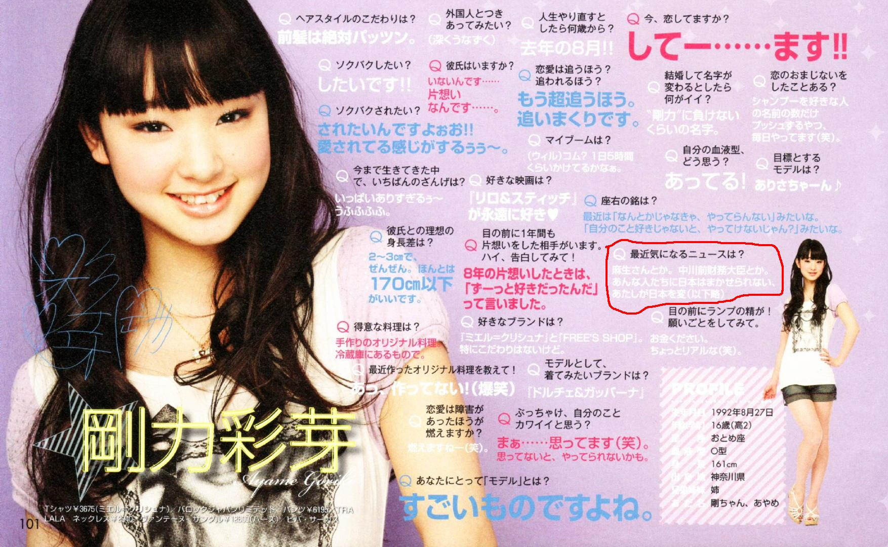 http://blog-imgs-61.fc2.com/k/y/a/kyarasokuhou/gouriki.jpg