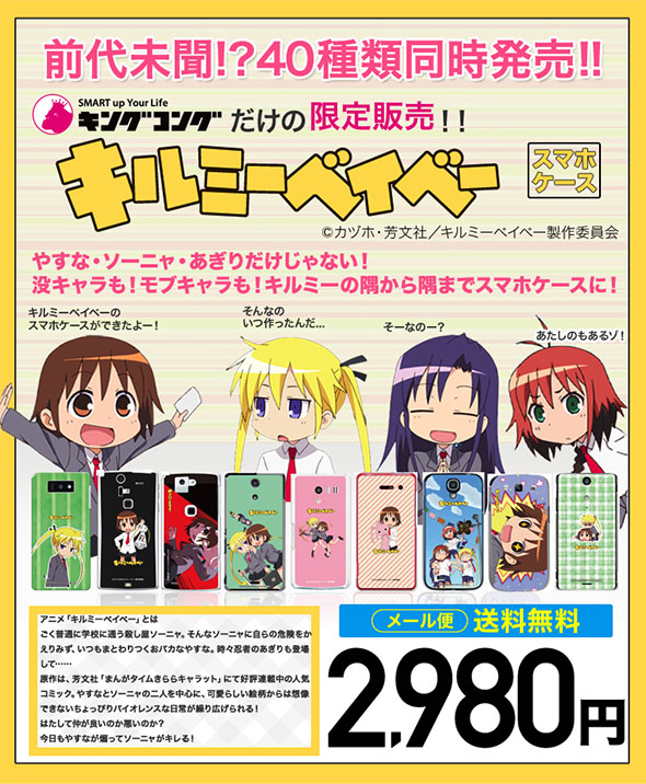 http://blog-imgs-61.fc2.com/k/y/a/kyarasokuhou/kmbtop.jpg