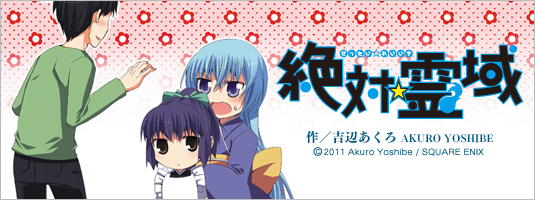 http://blog-imgs-61.fc2.com/k/y/a/kyarasokuhou/mv_zettaireiiki_comic.jpg