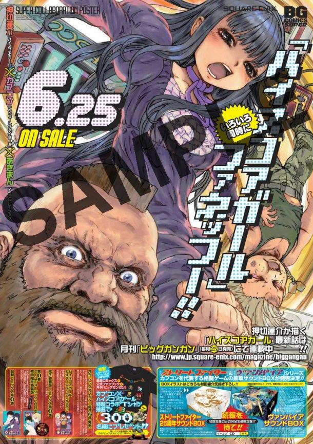 http://blog-imgs-61.fc2.com/k/y/a/kyarasokuhou/news_large_hsg_Poster_akiman_s.jpg