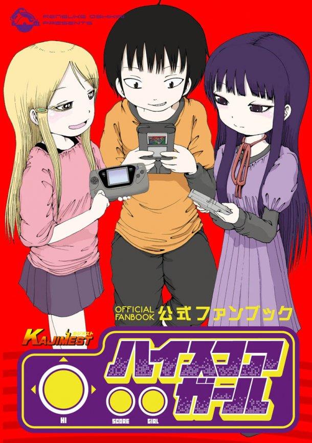 http://blog-imgs-61.fc2.com/k/y/a/kyarasokuhou/news_large_hsg_fanbook.jpg