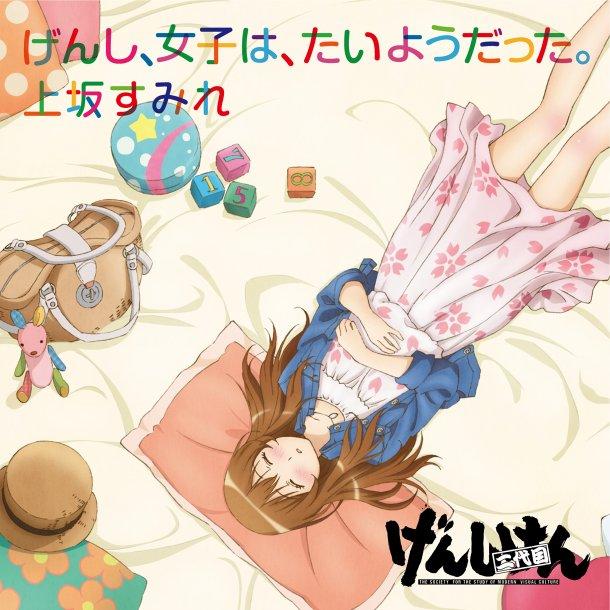 http://blog-imgs-61.fc2.com/k/y/a/kyarasokuhou/news_large_uesakasumire_genshi_anime.jpg