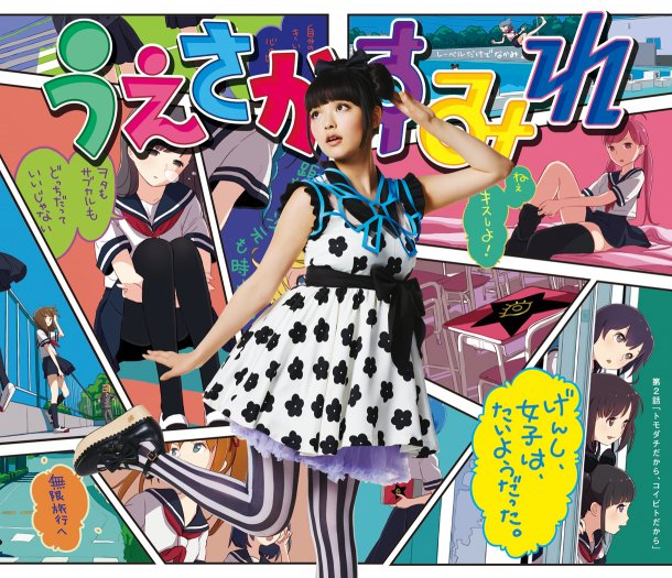 http://blog-imgs-61.fc2.com/k/y/a/kyarasokuhou/news_large_uesakasumire_genshi_limited.jpg
