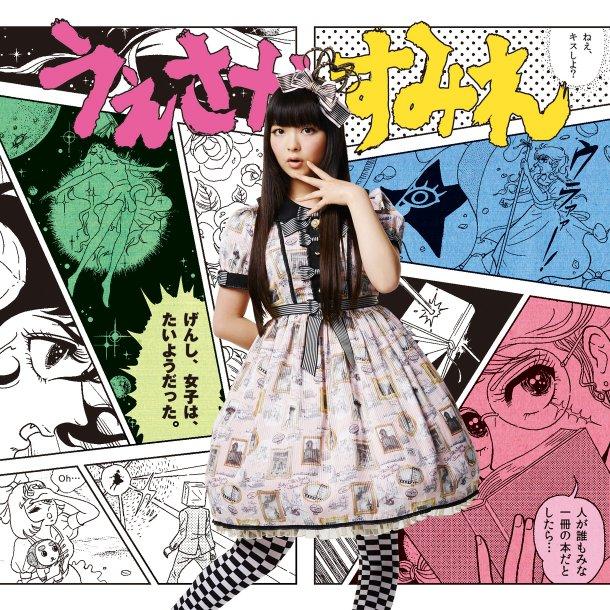 http://blog-imgs-61.fc2.com/k/y/a/kyarasokuhou/news_large_uesakasumire_genshi_normal.jpg