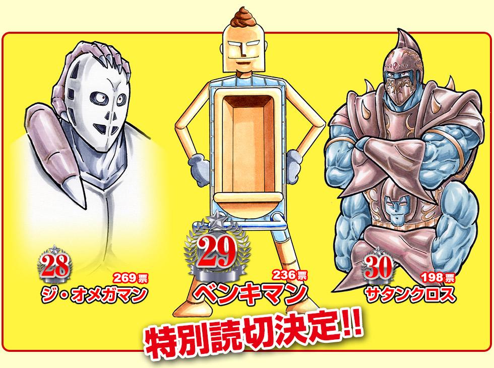 http://blog-imgs-61.fc2.com/k/y/a/kyarasokuhou/rank28-30.jpg