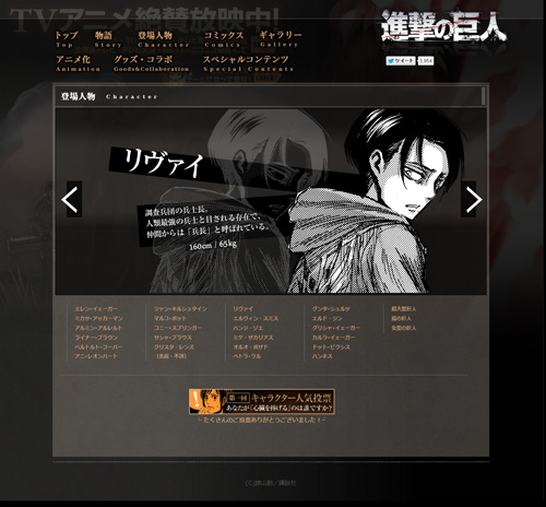 http://blog-imgs-61.fc2.com/k/y/a/kyarasokuhou/singeki01.jpg