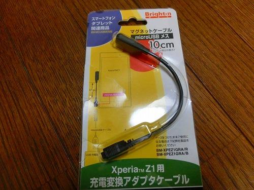 Xperia CIMG3319