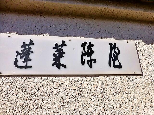 1208名古屋めし11