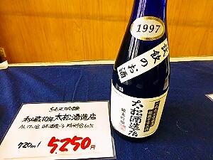 sake8.jpg
