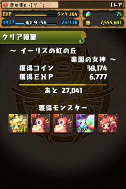 20131007irisu_convert_20131007111012.png