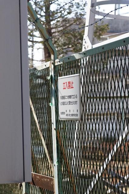 神奈川県営鶴ヶ峰団地給水塔の立入禁止表示