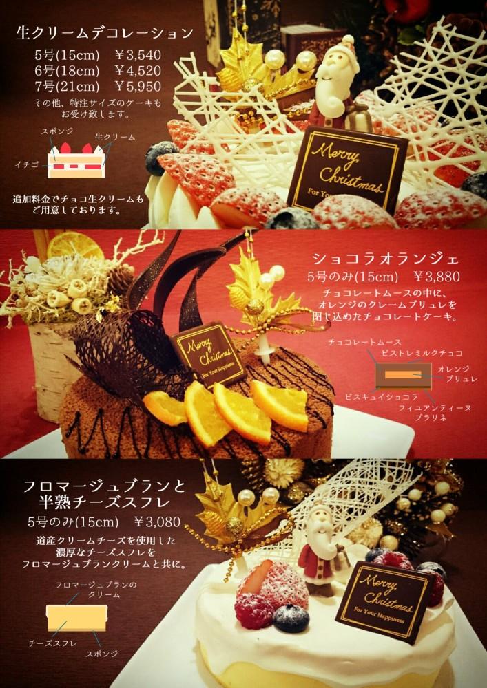 2014年クリスマスパンフレットブログ用