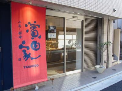 濱田家 太子堂店(外観)