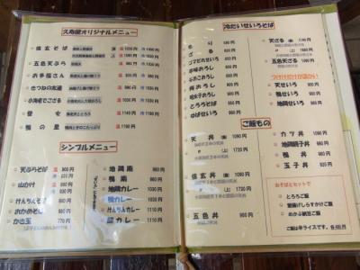 そば処 久寿屋(メニュー4)