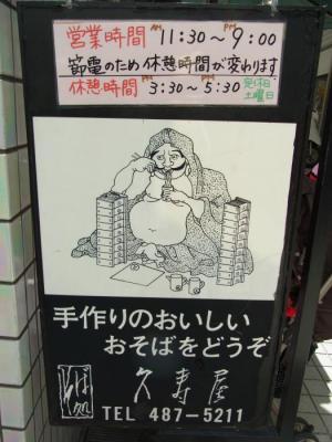 そば処 久寿屋(外観3)