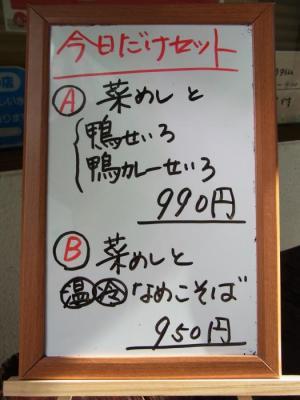そば処 久寿屋(メニュー1)