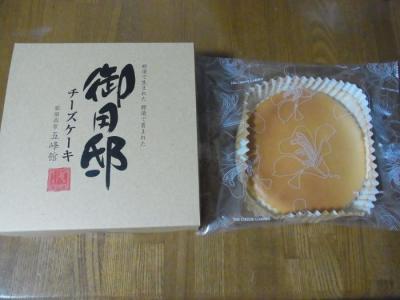 チーズガーデン五峰館(御用邸チーズケーキパッケージ)