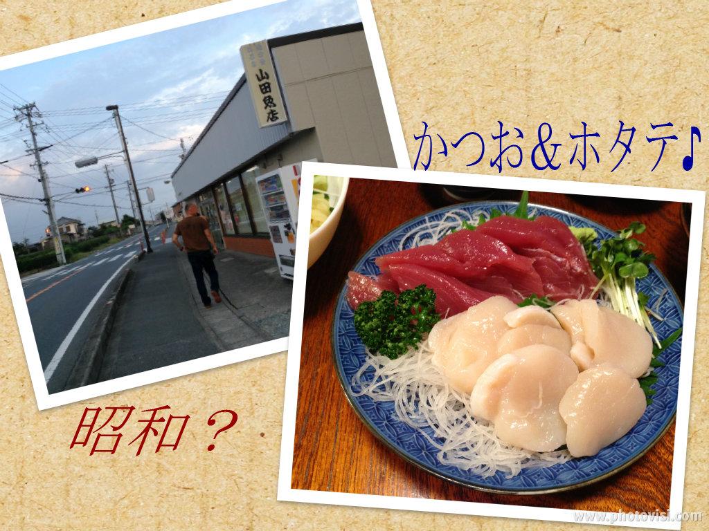 907_11山田魚屋