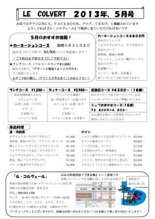Microsoft Word - 2013年、5月号
