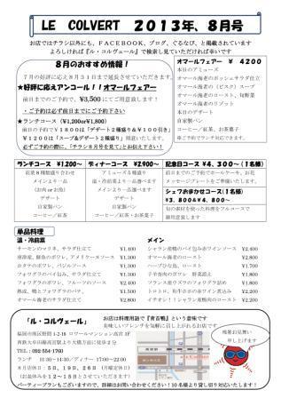 Microsoft Word - 2013年、8月号