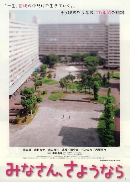 minasan-sayounara.jpg