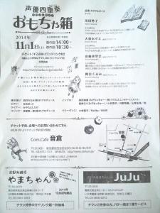 blog_おもちゃ箱2