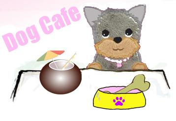 08 DogCafe にGO