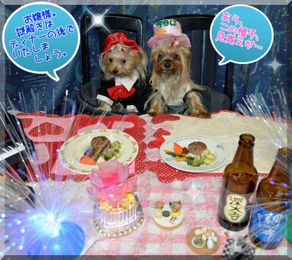4パコ誕パーティー