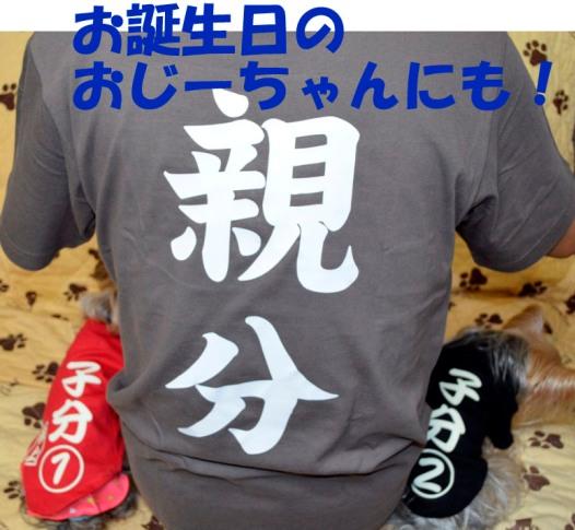 13親分Tシャツ