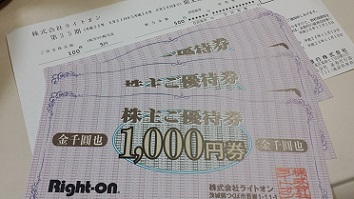 ライトオン_株主優待