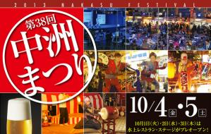 中洲祭り2013